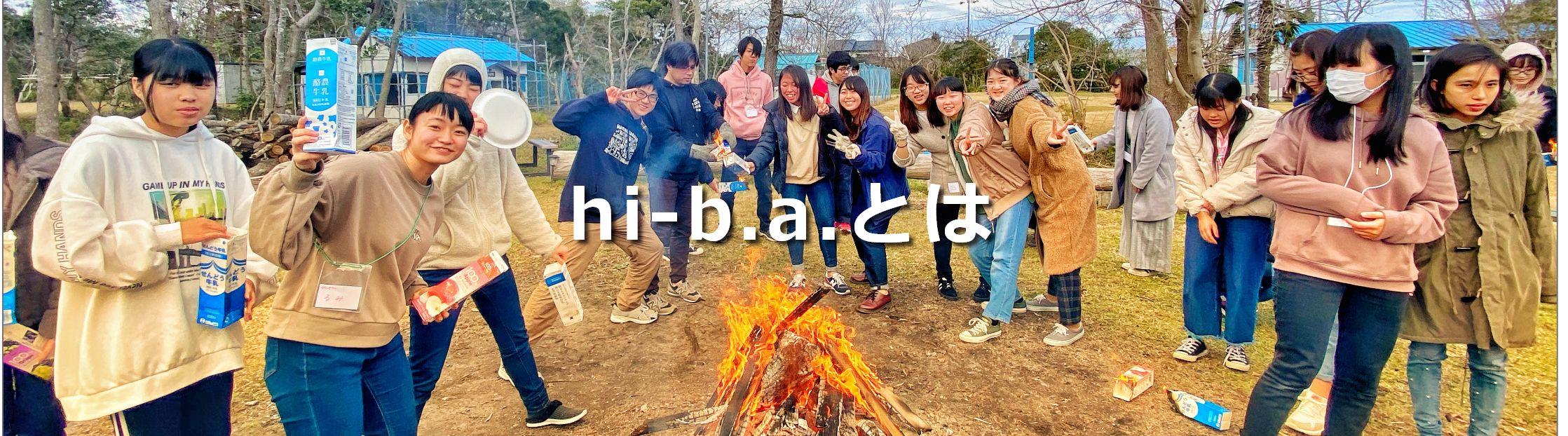 hi-b.a.とは