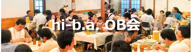 hi-b.a. OB会