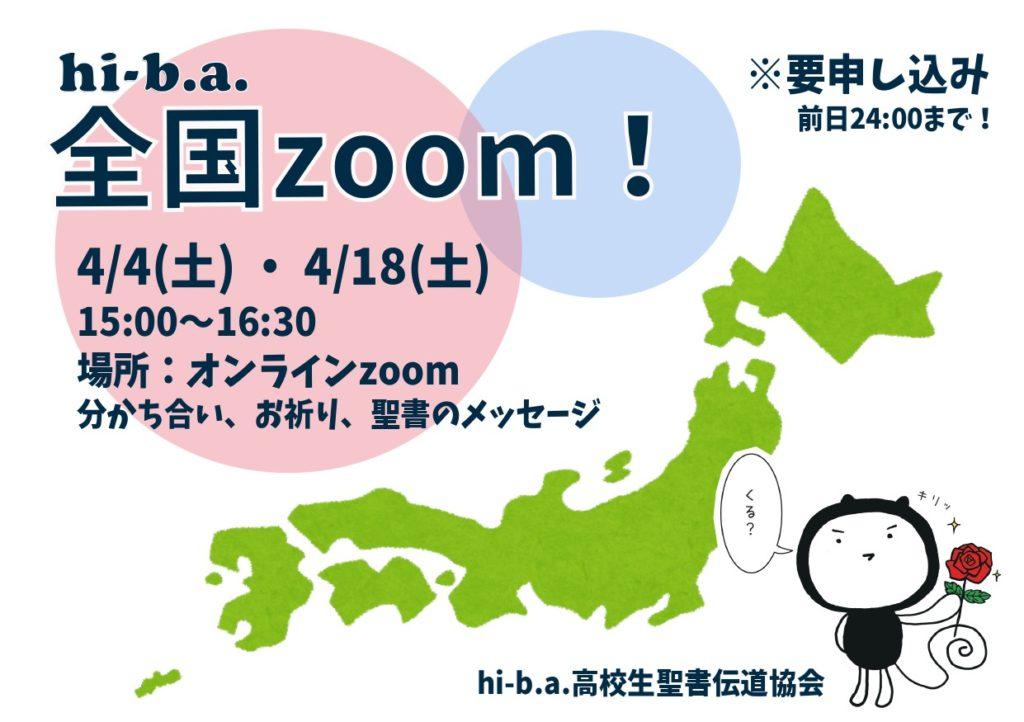 【全国】hi-b.a.全国zoom!のアイキャッチ画像