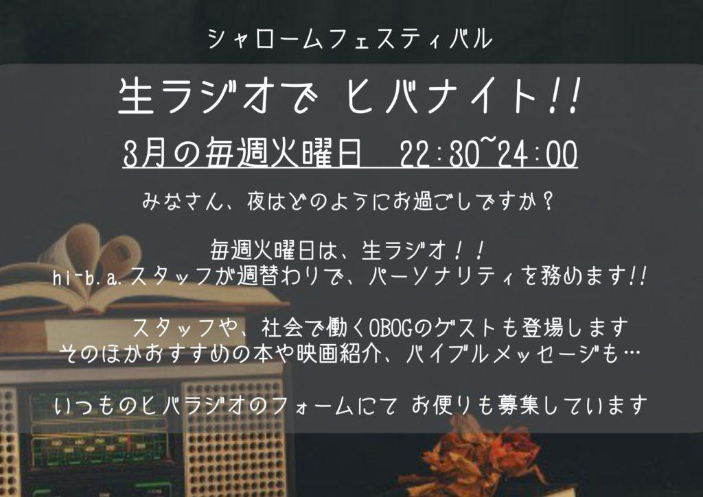 【YouTube LIVE】生ラジオでヒバナイト!のアイキャッチ画像