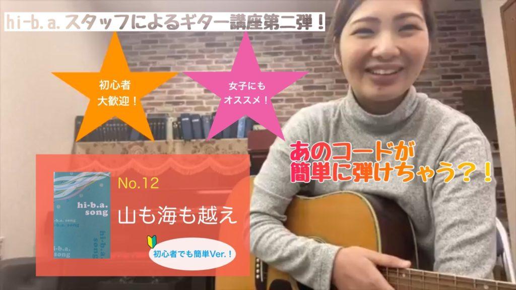 【YouTube】hi-b.a.スタッフによるギター講座 第2弾!のアイキャッチ画像