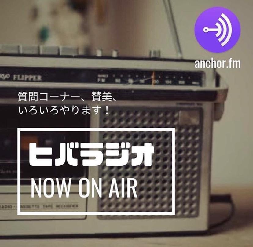 【ラジオ】第17回ヒバラジオ📻オンエアーのアイキャッチ画像