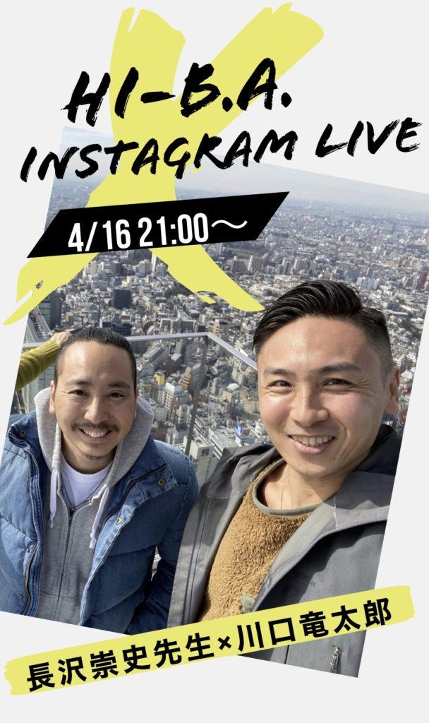 【Instagram】今晩21時からインスタライブ!あの長沢崇史先生とコラボ!のアイキャッチ画像