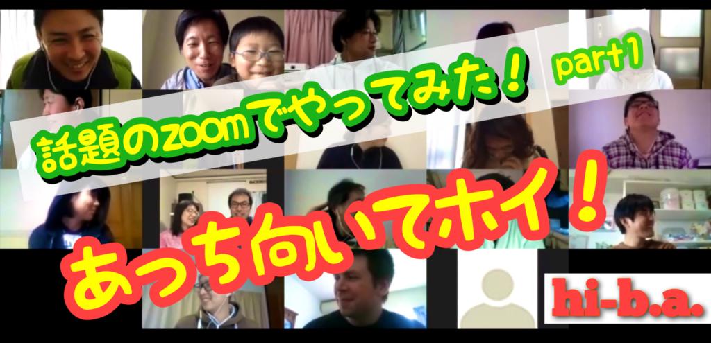 YouTube ビデオ会議で遊ぶスタッフたち。のアイキャッチ画像