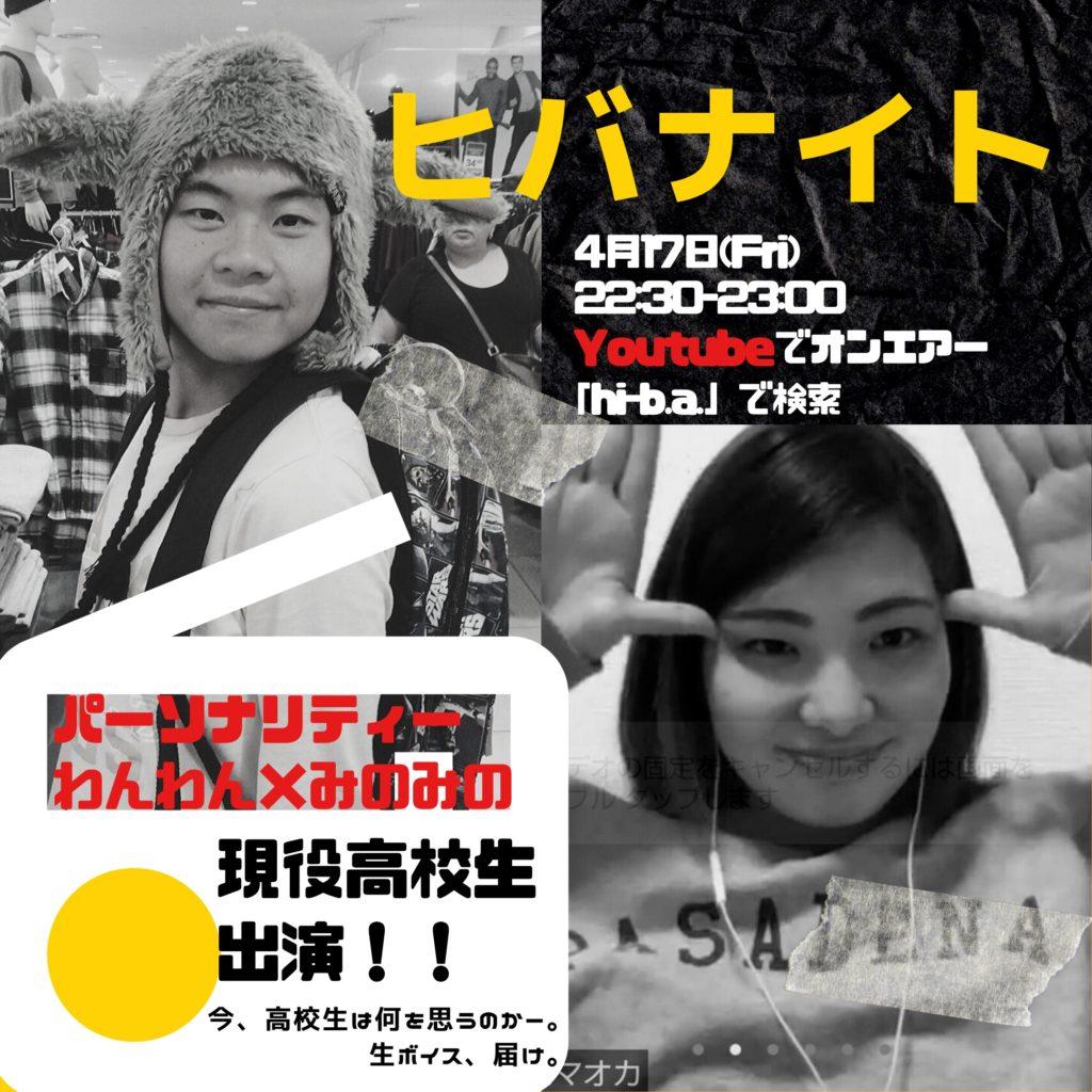 【YouTube LIVE】ヒバナイト!vol.6のアイキャッチ画像
