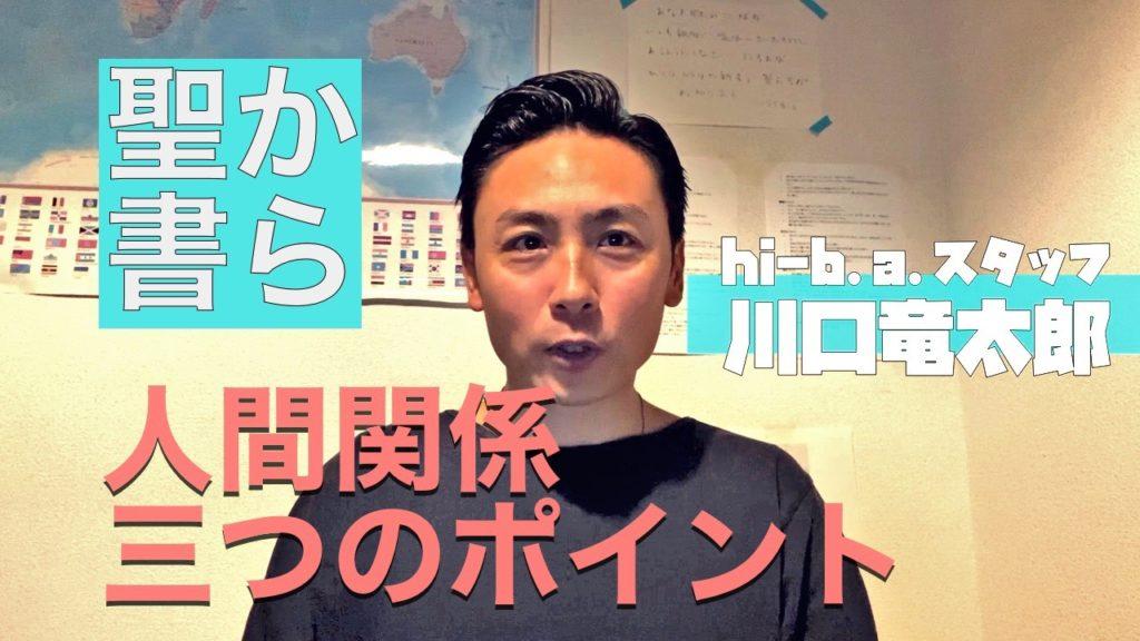 【YouTube メッセージ】人間関係3つのポイントのアイキャッチ画像