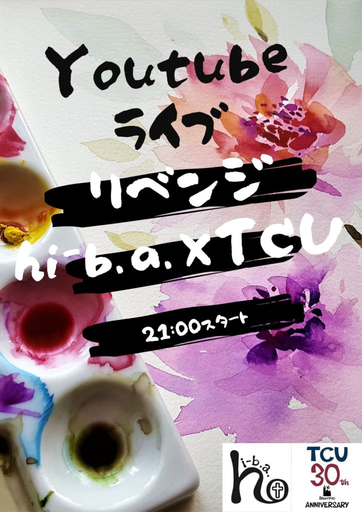 【YouTube LIVE】リベンジhi-b.a.×TCUのアイキャッチ画像
