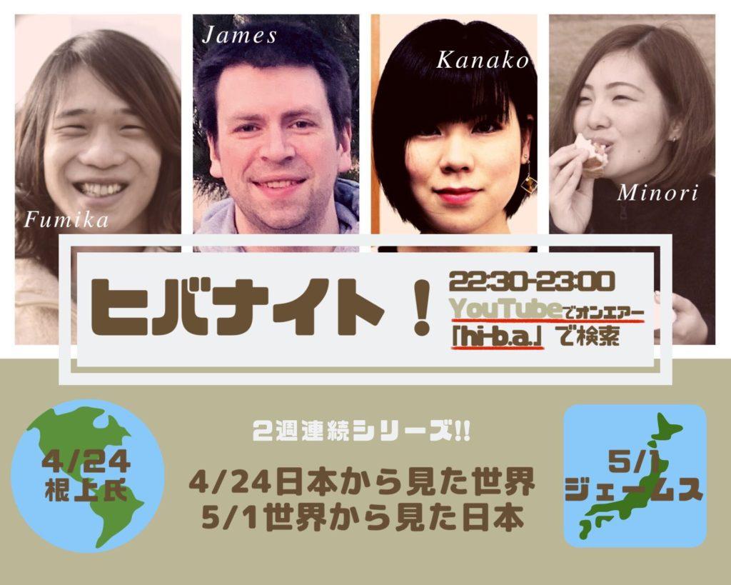 【YouTube  LIVE】ヒバナイト  「日本から見た世界」  「世界から見た日本」のアイキャッチ画像