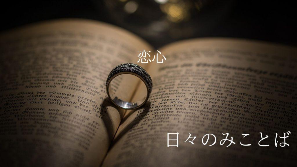 恋心の写真