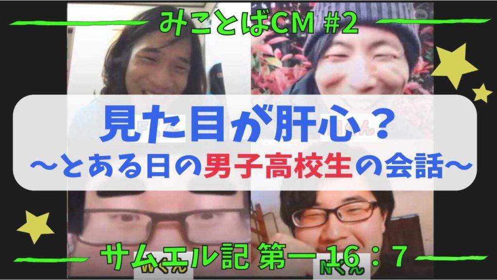 【YouTube】みことばCM動画 第三弾!!のアイキャッチ画像