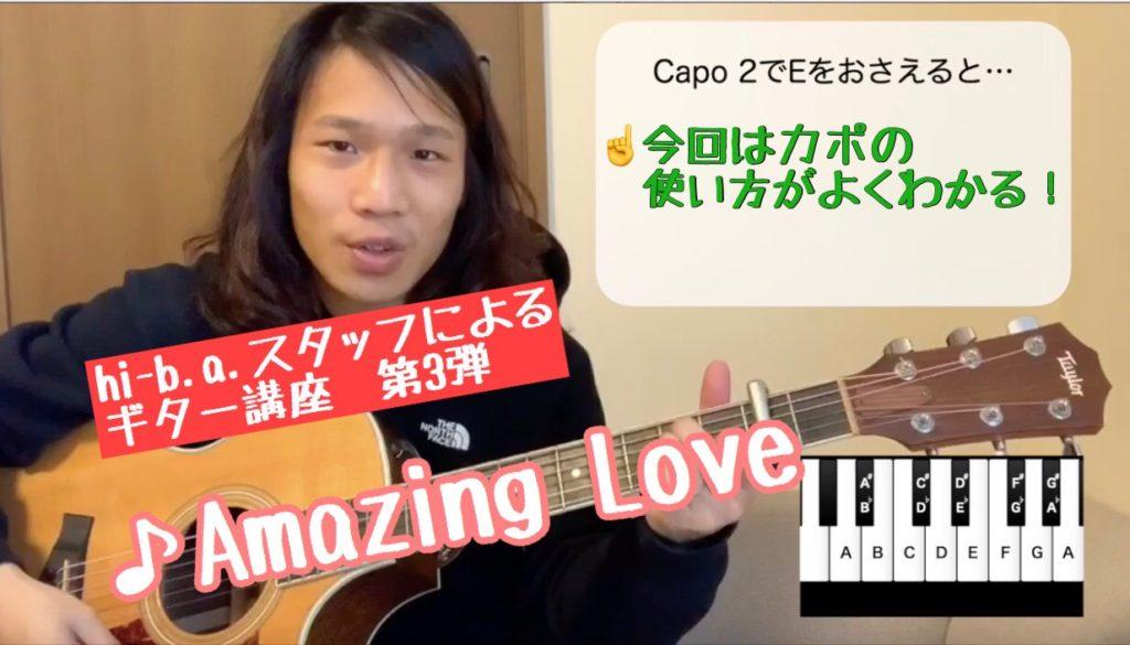 【YouTube】hi-b.a.スタッフによるギター講座 第3弾のアイキャッチ画像