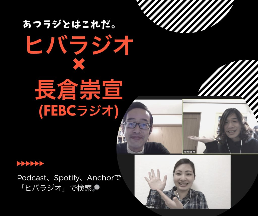 【第22回ヒバラジオ】ついに本物のラジオパーソナリティー、FEBCラジオの長倉崇宣さんがゲストに登場!のアイキャッチ画像