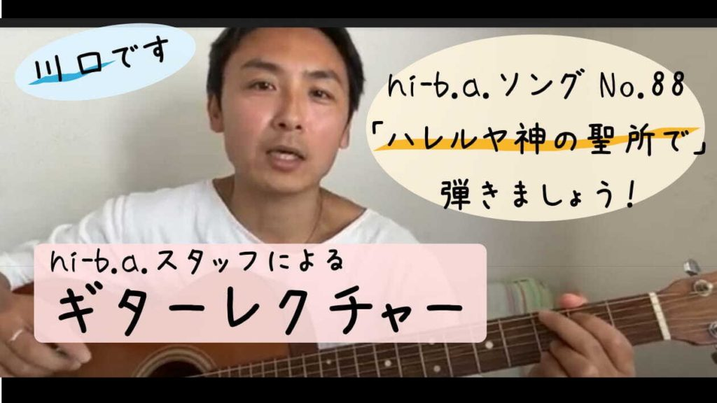 【YouTube】hi-b.a.スタッフによるギターレクチャー第4弾!のアイキャッチ画像
