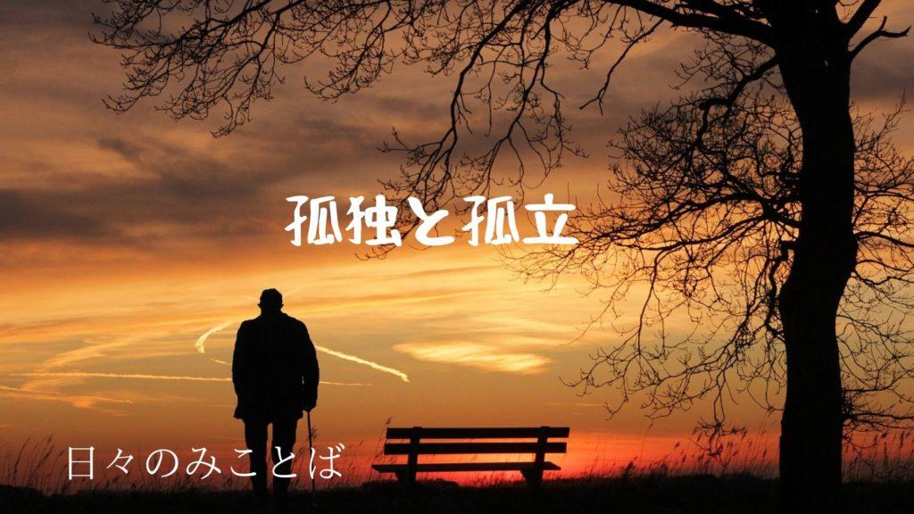 孤独と孤立の写真