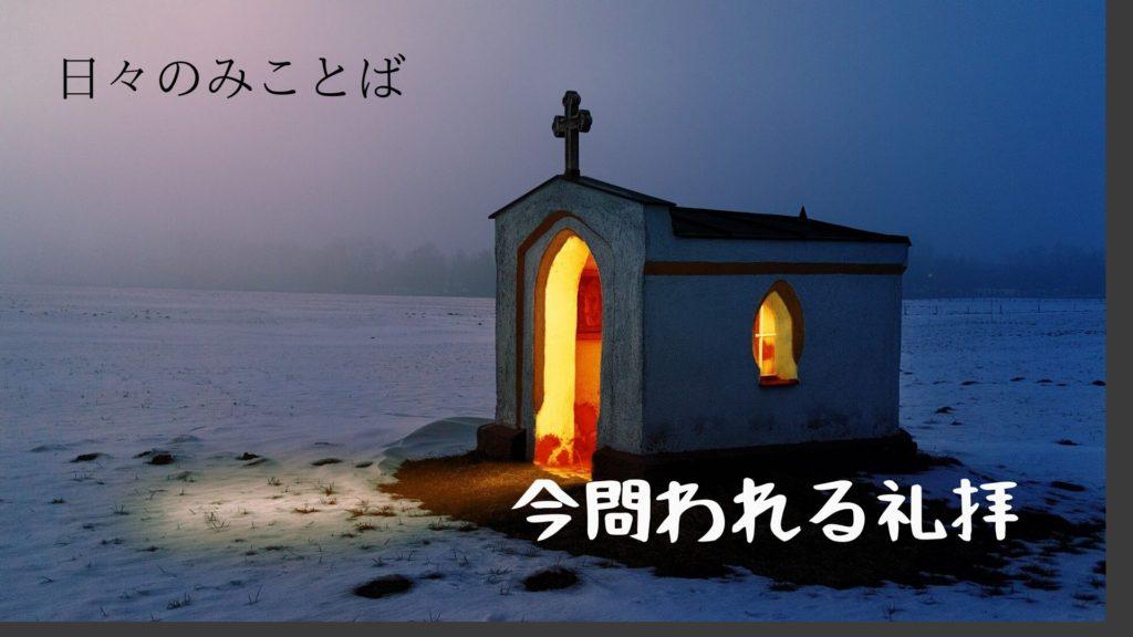 いま問われる礼拝の写真