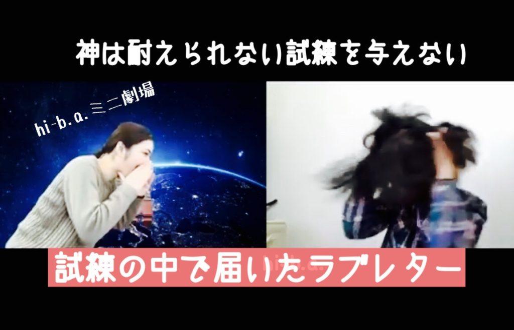 【YouTube】みことばCM第一弾!!のアイキャッチ画像