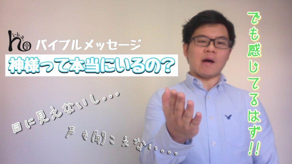 【YouTube メッセージ】神様って本当にいるの???のアイキャッチ画像