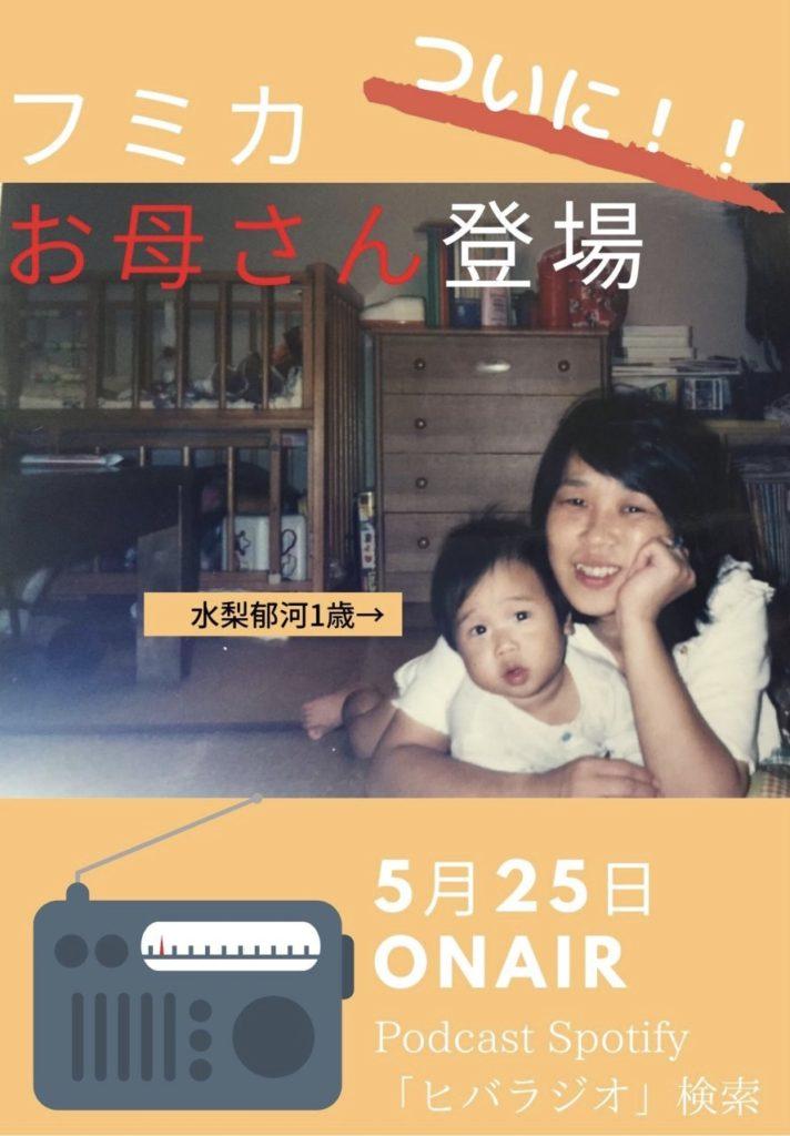 【ヒバラジオ】ついに、ふみかスタッフのお母さん登場!のアイキャッチ画像