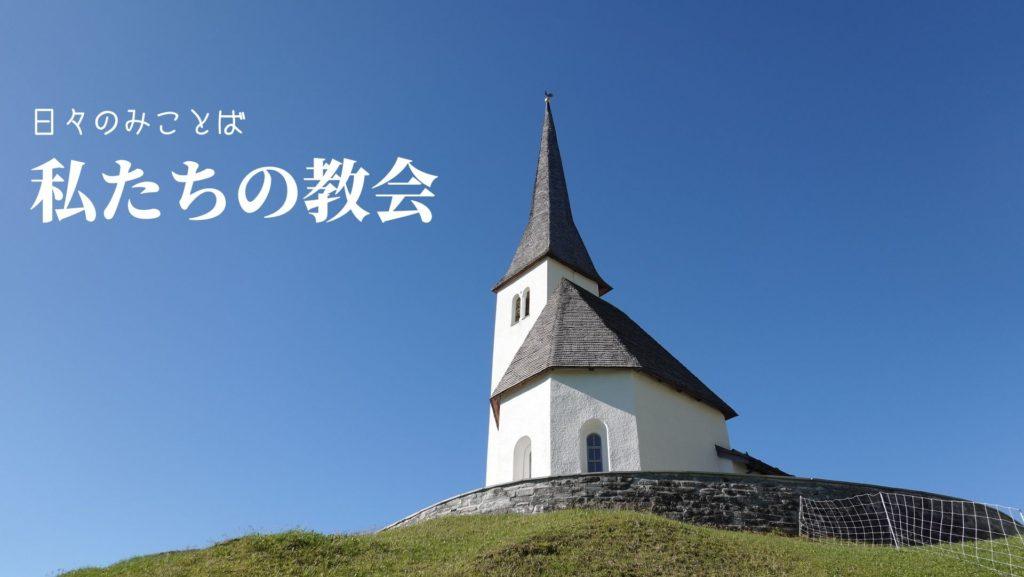 私たちの教会の写真