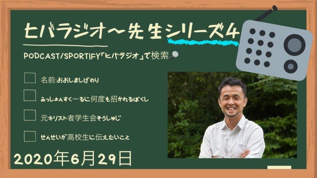 【ヒバラジオ】第30回!学校の先生月間。ゲストは大嶋重徳先生!のアイキャッチ画像