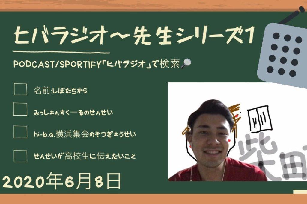 【ヒバラジオ】♪〜学校の先生月間〜♪📻のアイキャッチ画像