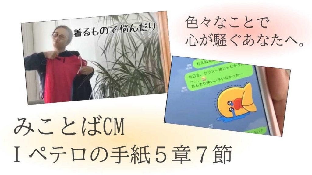 【YouTube】みことばCM 心が騒ぐ?のアイキャッチ画像