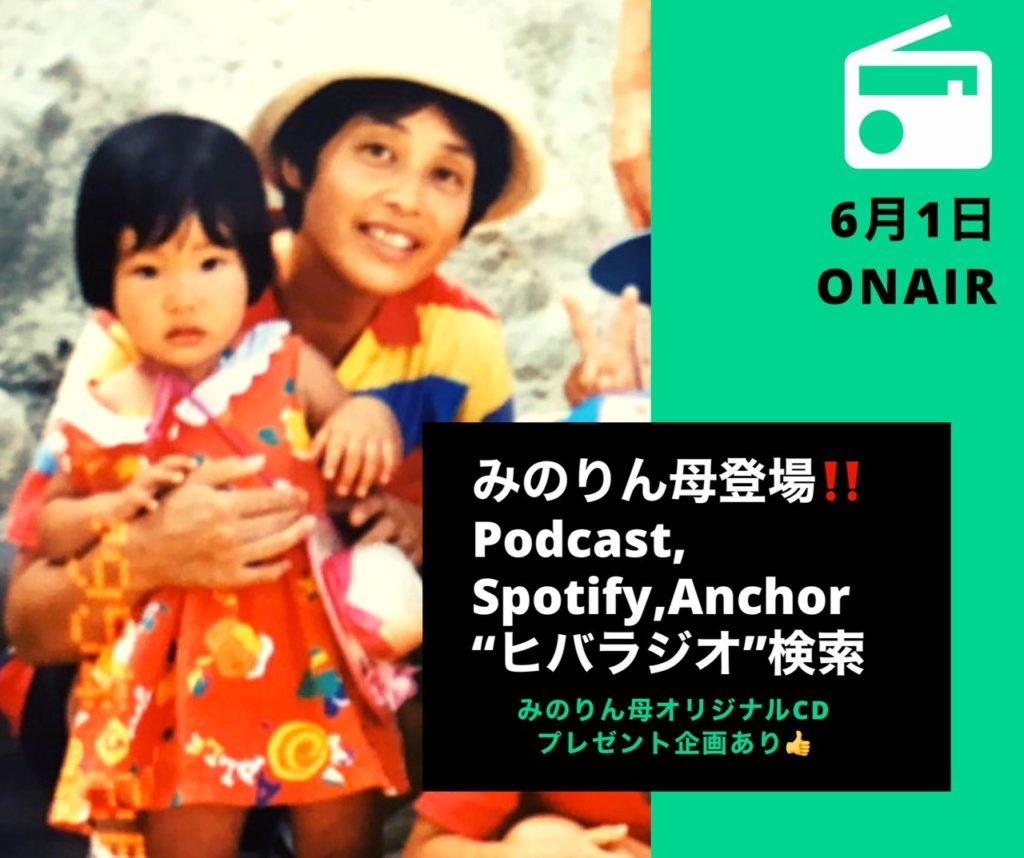【ヒバラジオ】みのりん母登場‼️のアイキャッチ画像