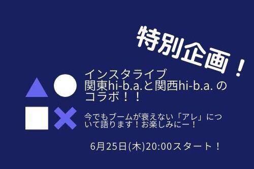 【Instagram LIVE】関東、関西コラボ!今流行りのアレについて話します🙌のアイキャッチ画像