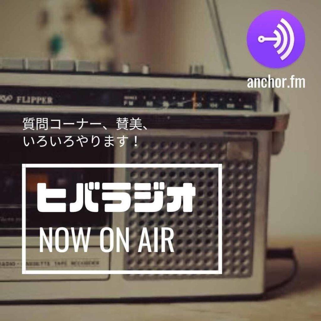 【ヒバラジオ】本日22時半よりYouTube未配信分のヒバラジオ公開🙌のアイキャッチ画像