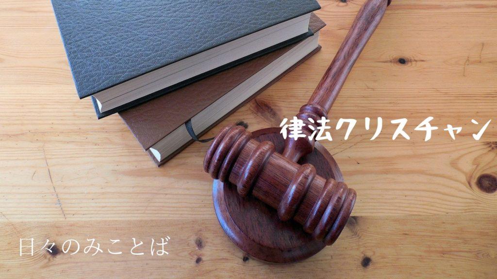 「律法クリスチャン」の写真