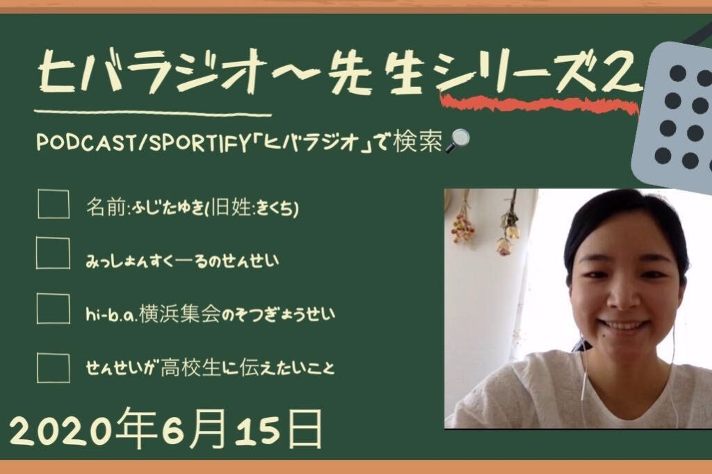【ヒバラジオ】学校の先生月間のアイキャッチ画像