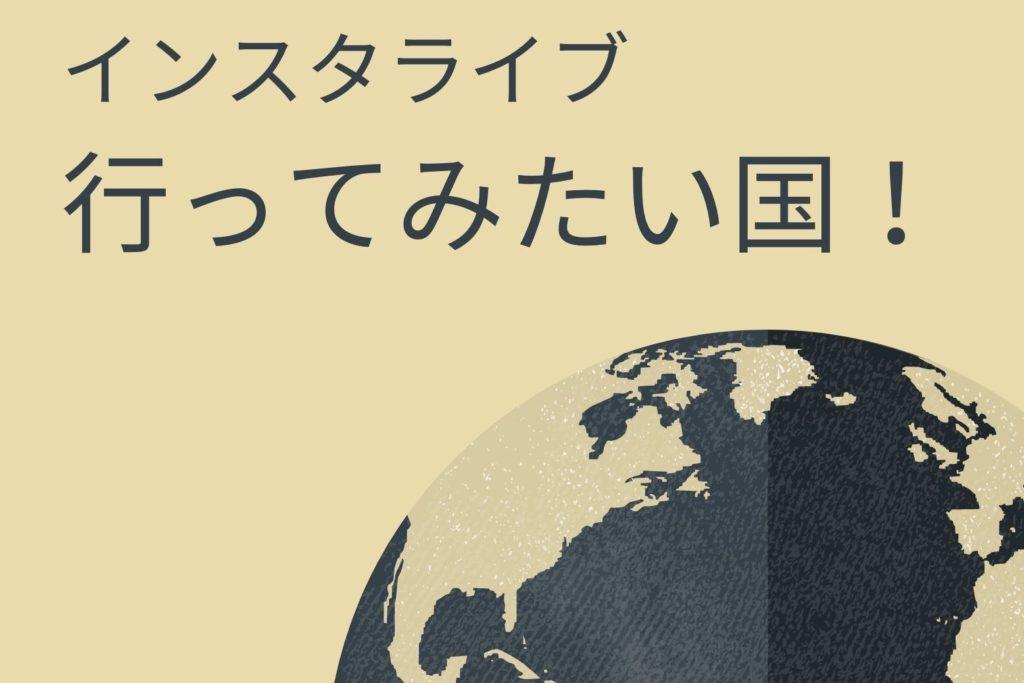 【Instagram LIVE】行ってみたい国!のアイキャッチ画像