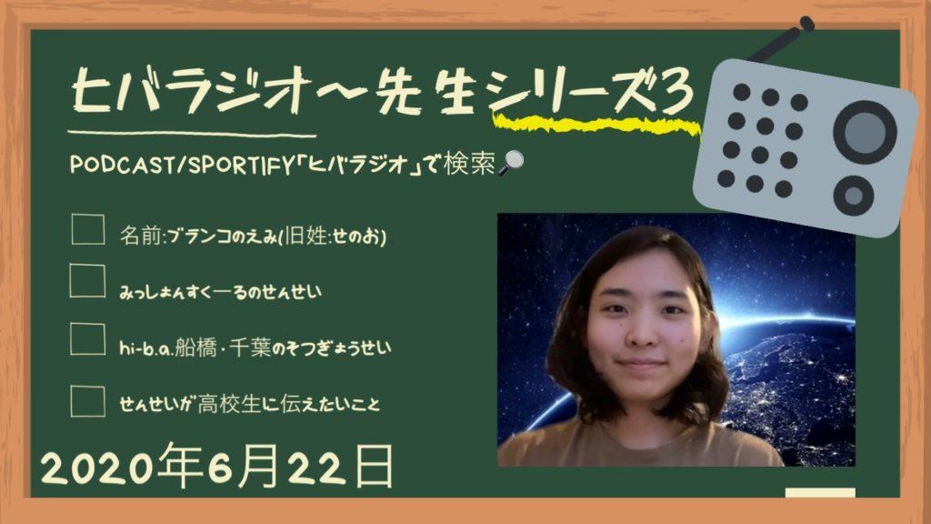 【ヒバラジオ】学校の先生月間!のアイキャッチ画像