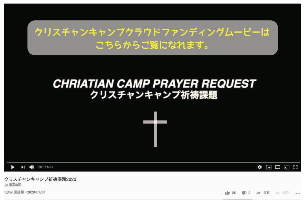 クリスチャンキャンプクラウドファンディングのアイキャッチ画像