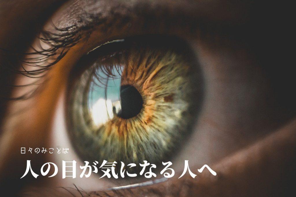 人の目が気になる人への写真