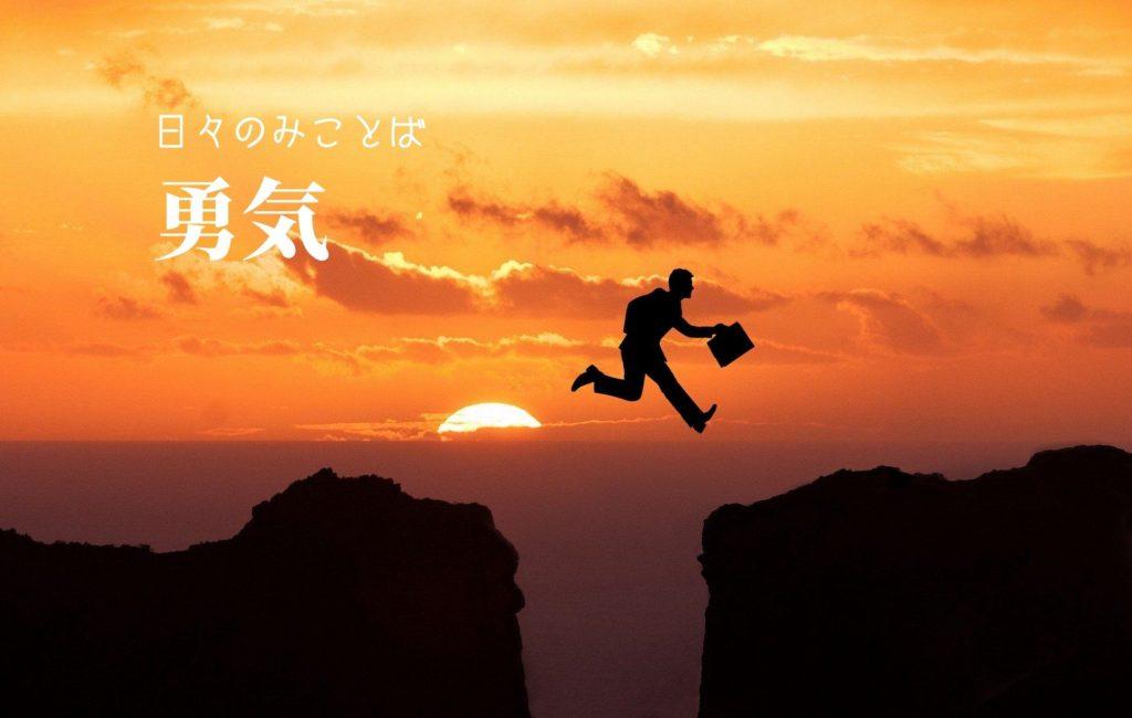 勇気の写真