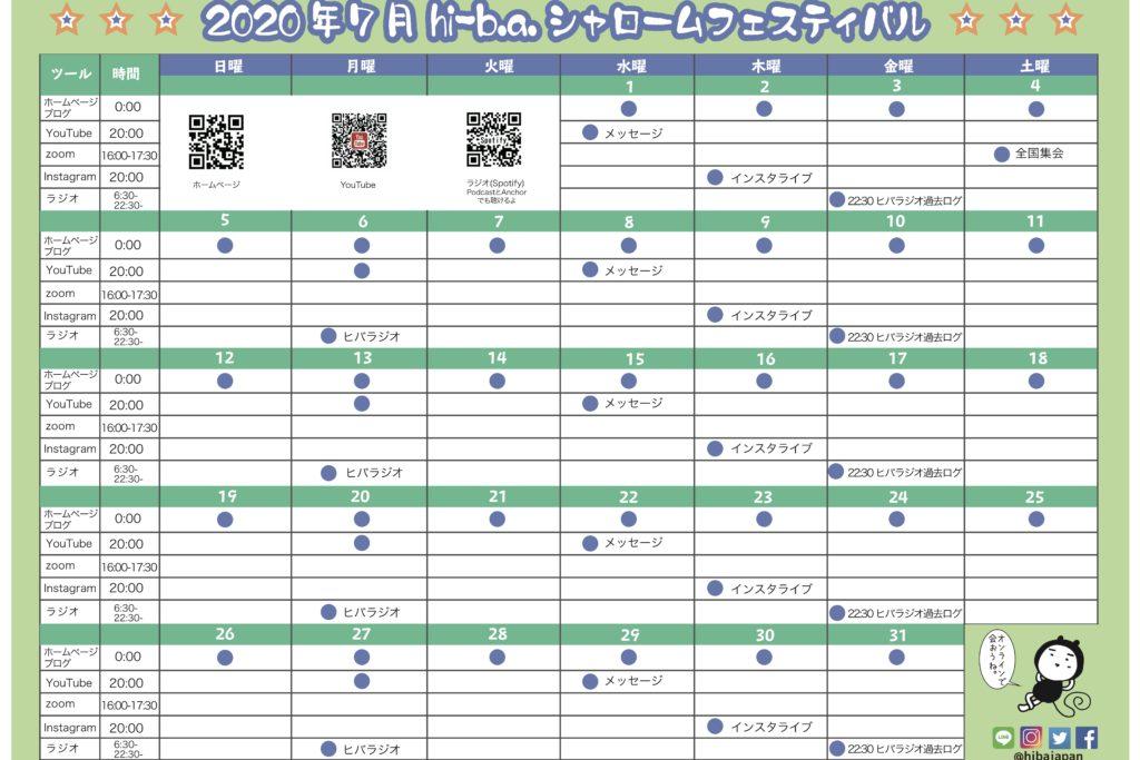 【7月のシャロームフェスティバル】スケジュール!のアイキャッチ画像