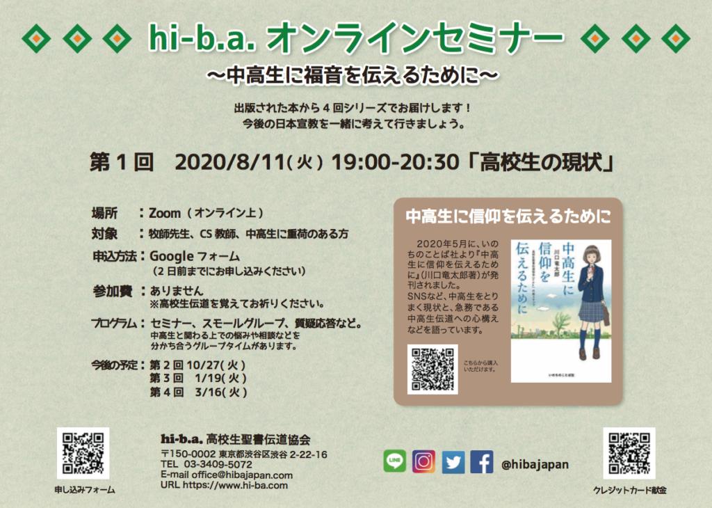 hi-b.a.オンラインセミナー〜中高生に福音を伝えるために〜のアイキャッチ画像