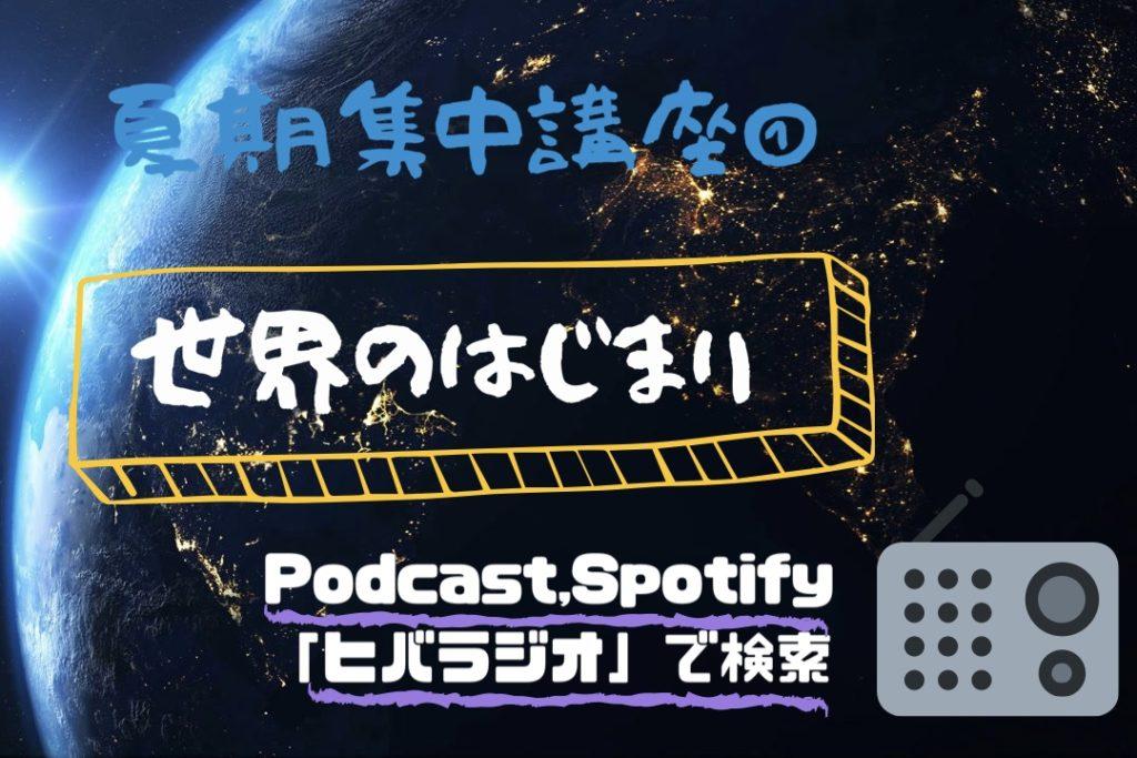 【第31回ヒバラジオ】📻夏期集中講座1📻  世界ってどうやってできたの!?🌏のアイキャッチ画像