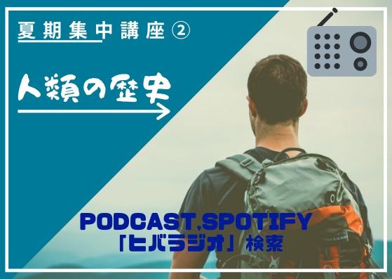 【ヒバラジオ】〜人類の歴史!?👤(夏期集中講座②)のアイキャッチ画像