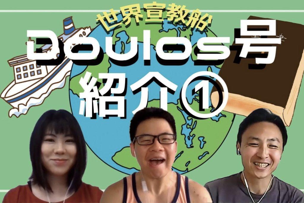 【YouTubeメッセージ】世界宣教船Doulos 号紹介!のアイキャッチ画像