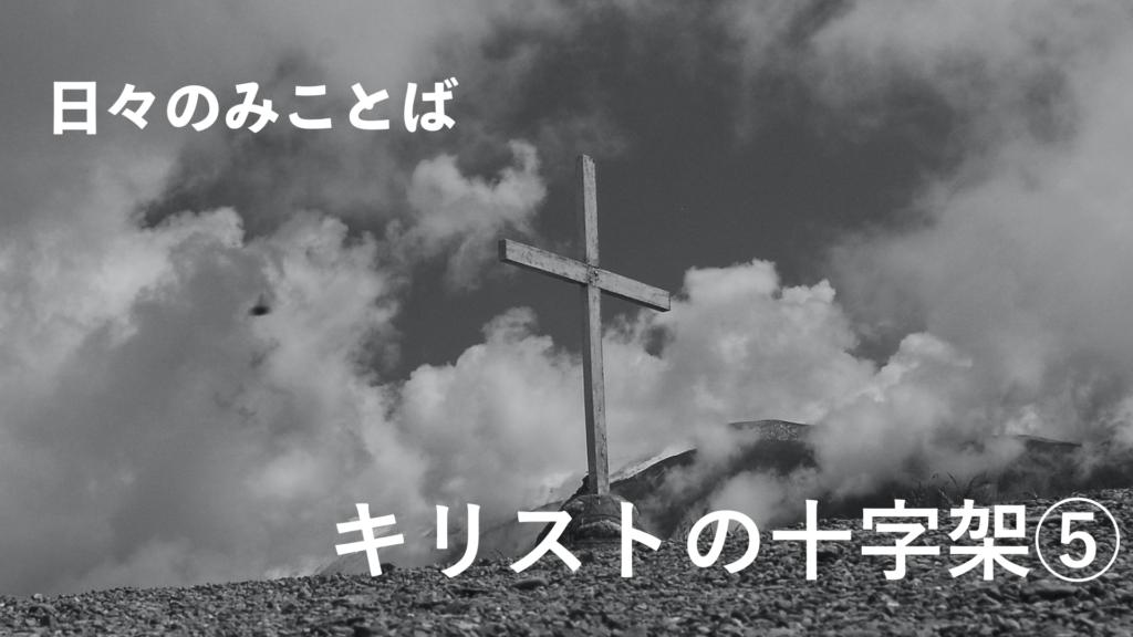 キリストの十字架⑤の写真