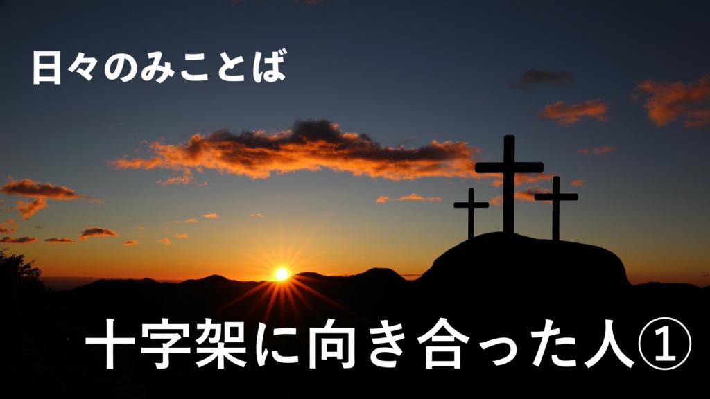 十字架に向き合った人①の写真