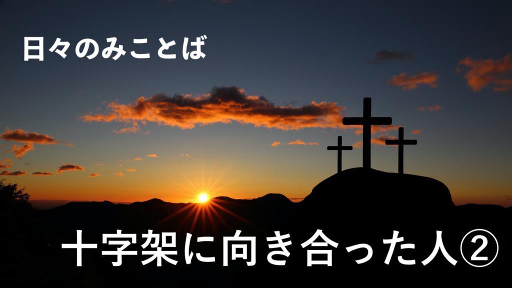 十字架に向き合った人②の写真