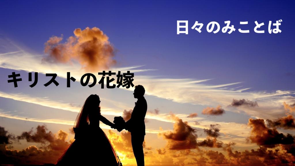 キリストの花嫁の写真
