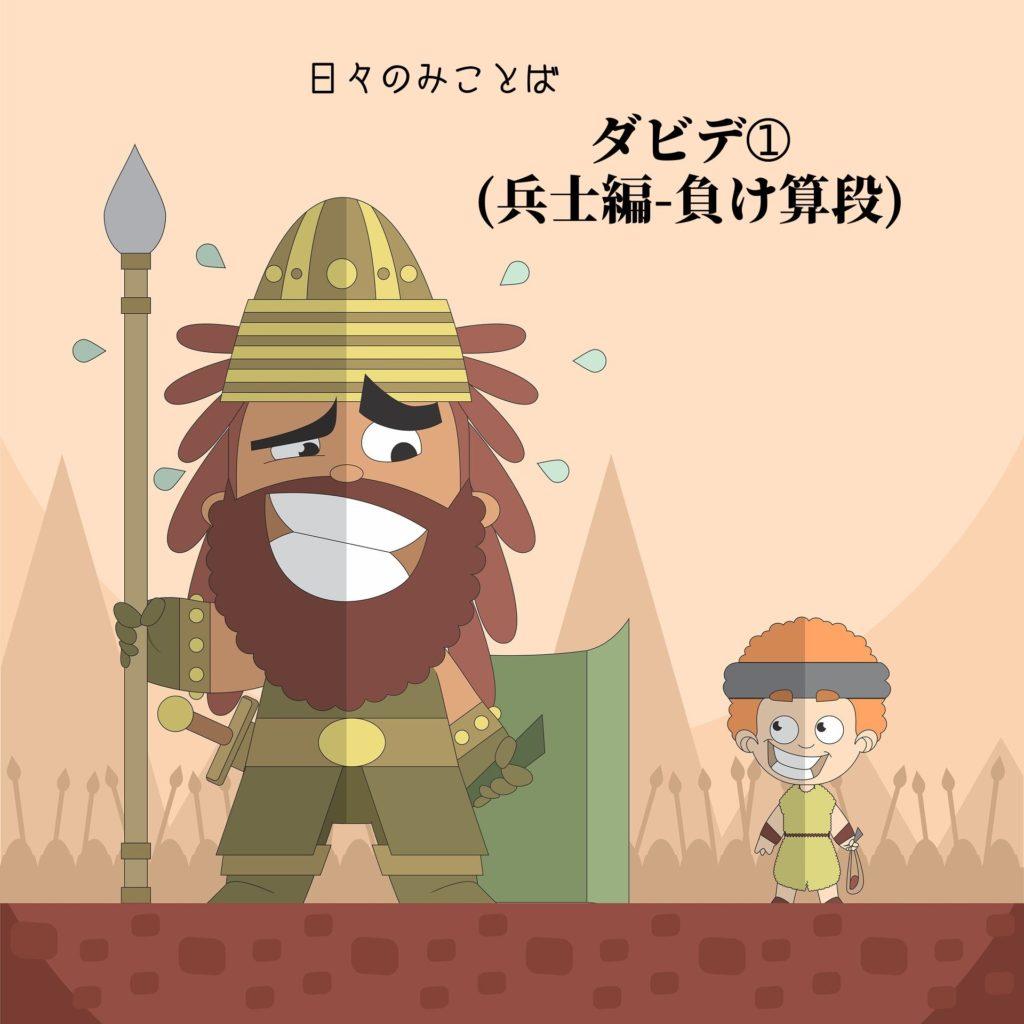 ダビデ➀(負け算段-兵士編)の写真