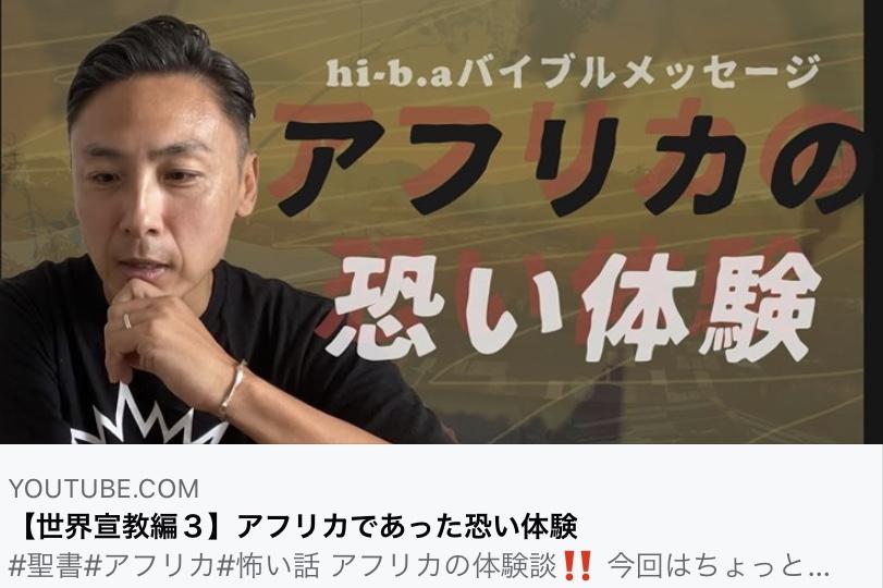 【YouTubeメッセージ】世界宣教編 第3弾!!!のアイキャッチ画像