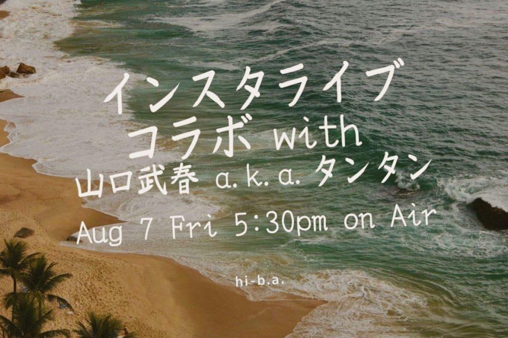 【Instagram LIVE】8月はコラボ月間⭐️最初は、山口武春牧師ですっ❗️のアイキャッチ画像