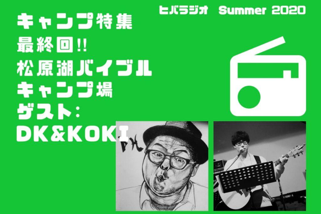 【ヒバラジオ】キャンプ特集!松原湖な人たちと📻のアイキャッチ画像
