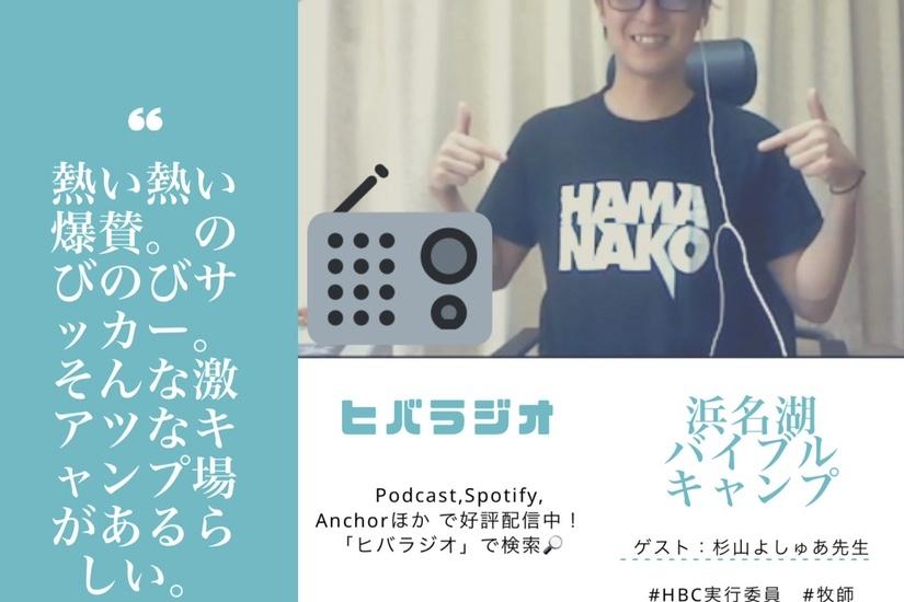 【ヒバラジオ】HBC✖️hi-b.a. キャンプ特集第三弾!!⛺️のアイキャッチ画像